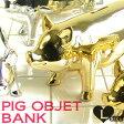 PIG OBJET BANKピッグオブジェバンク(L) 貯金箱 腕時計とおもしろ雑貨のシンシア プレゼント ギフト 【あす楽対応可】