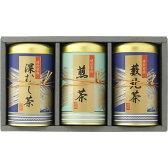 静岡銘茶詰合せ<3000>★深蒸し茶・煎茶・やぶ北茶の詰め合わせギフトセット★