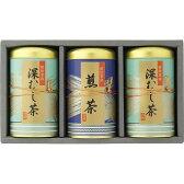 静岡銘茶詰合せ<4000>★煎茶・深蒸し茶の詰め合わせギフトセット★