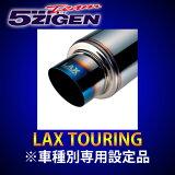 5次元 デリカD5 DBA-CV5W マフラー LAXツーリング 品番 LAM-017 5ZIGEN