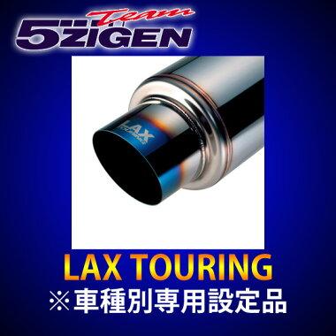 【5次元/デリカD5/DBA-CV5W/マフラー/LAXツーリング*品番:LAM-017/5ZIGEN】