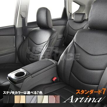 アルティナ シートカバー スペーシアカスタムZ MK42S スタンダードセブン 9330 Artina 一台分