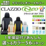 クラッツィオ シートカバー クラッツィオ ネオプラス ミラココア L675S Clazzio シートカバー 品番ED-6502