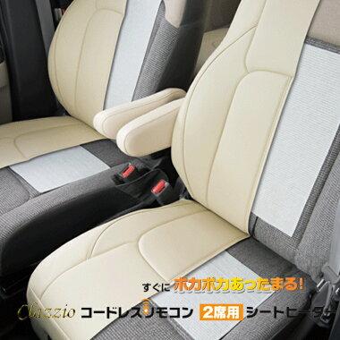 【Clazzio(クラッツィオ)】シートヒーター★汎用★コードレスリモコンタイプ2席用(4シート)