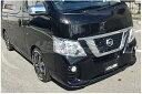 ボクシースタイル NV350キャラバン E26 2型 標準 フロントバ...