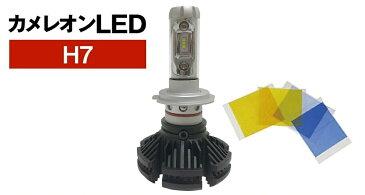 グラシアス 汎用 LEDライトキット カメレオン オールインワン 一体型 H7 品番 LHL-H7-6G gracias