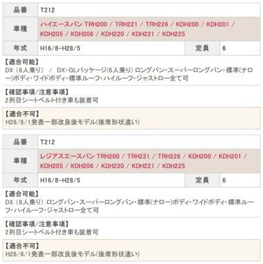 【Bellezza(ベレッツァ)/CASUAL(カジュアル)】シートカバー★212ハイエース200系★