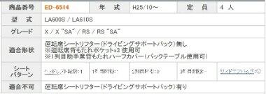 【衝撃価格!クラッツィオ/タントカスタム/LA600S/LA610S/シートカバーキルティングタイプ*品番ED-6514/Clazzio】
