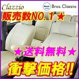 送料無料 Clazzio クラッツィオ シートカバー タントカスタム LA600S LA610S ブロスクラッツィオ ED-6515