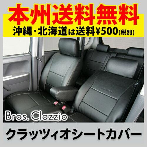 送料無料 Clazzio クラッツィオ シートカバー ヴォクシー ZRR80G ZRR80W ZRR85G ZRR85W ブロスクラ...