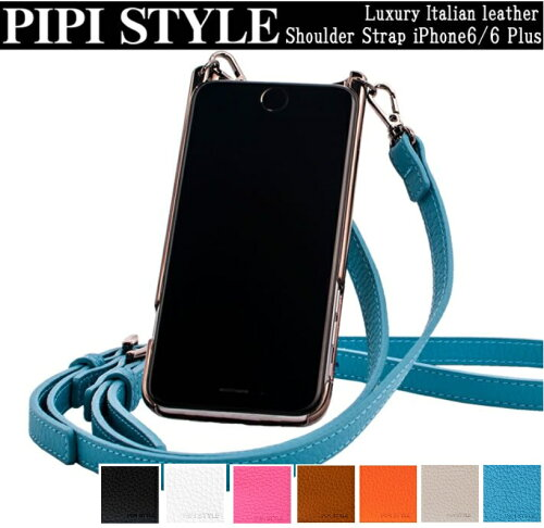 iPhone6 iPhone6s ケース iPhone6Plus 6SPlus PIPI STYLE ショルダーストラップ付き 最高品質イタ...