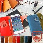 栃木レザー牛革本革日本製手作りiPhone6/6siPhone6Plus/6sPlusiPhoneSE/5/5s送料無料手帳型スマホケース