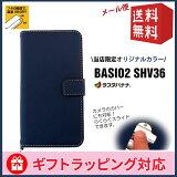 BASIO2 SHV36 au ラスタバナナ カバー ブックタイプ ベイシオ2 送料無料 手帳型 スマホ ケース ネイビー シンプルスマホ