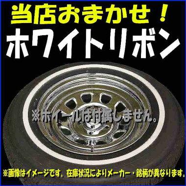 数量限定当店おまかせ輸入新品ホワイトリボン185/65R152本