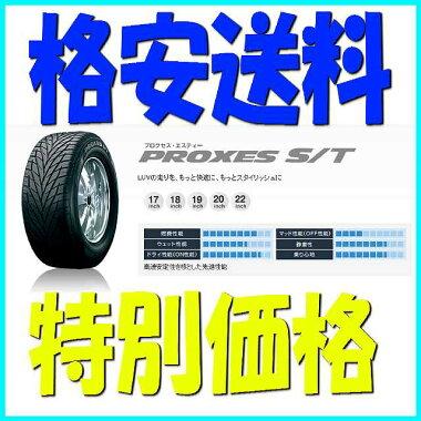 最安挑戦TOYOPROXESST1本275/55R17275/55-17