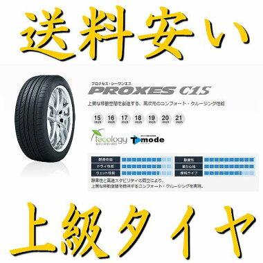 激安SALEトーヨープロクセスC1S4本235/60R16235/60-16