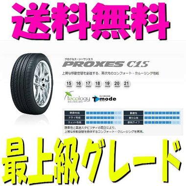 送料無料トーヨー最上級TOYOPROXESC1S新品2本205/55R16