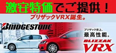 激安★スタッドレス1本価格ブリザックVRX205/70R15新品