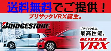送込★スタッドレス1本価格ブリザックVRX205/60R16新品