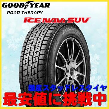グッドイヤー スタッドレス タイヤ ICE NAVI SUV アイスナビSUV 15インチ 175/80R15 175/80-15 90Q 1本 バルブ付 パジェロミニ テリオスキッド