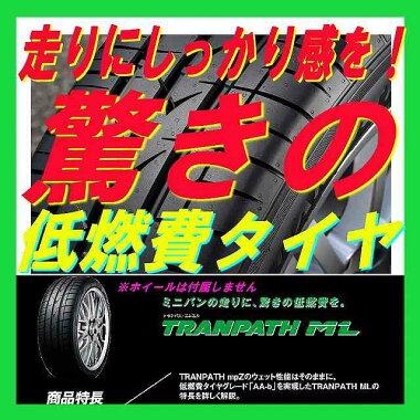 格安送料低燃費トランパスML2本215/55R17215/55-17ゴム