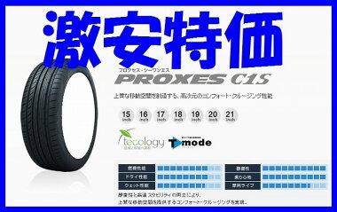 特価TOYOプロクセスC1S2本バルブ付215/55R17215/55-17