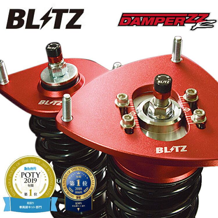 サスペンション, 車高調整キット  320d TOURING (F31) LDA-3D20 92483 BLITZ DAMPER ZZ-R ZZR