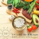 ビタミンB12+B6・葉酸(持続型) サンセリテ サプリメント 国産 神経 妊活 葉酸 ビタミン B12 B6 recommend おすすめ プレゼント