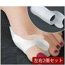 【送料無料】格安 外反母趾 足指矯正 サポータ グッズ 16種類 柔らか ケア 2個 靴下 の上から ...