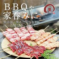 串焼き30本セット(牛ハラミ×10鶏もも肉×5豚肩ロース×5つくね×5砂肝×5)