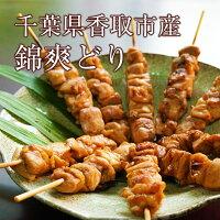 串焼き20本セット(牛ハラミ×10鶏もも肉×5豚肩ロース×5つくね×5砂肝×5)