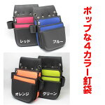 侍BLACK釘袋首長(4カラー)【腰袋工具袋ネイルバッグ大工内装型枠】