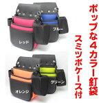 侍BLACK釘袋墨つぼケース付(4カラー)【腰袋工具袋ネイルバッグスミツボすみ壺大工内装型枠】