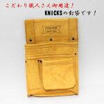 KNICKSスタンダード釘袋KCA-5502【ニックス本皮腰袋工具袋ネイルバッグ大工在来】