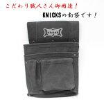 KNICKSスタンダード釘袋KCA-5503(ブラック)【ニックス本皮腰袋工具袋ネイルバッグ大工在来】