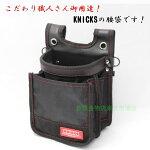 KNICKS2段建築用腰袋KC-201D【ニックス釘袋工具袋ネイルバッグ大工】