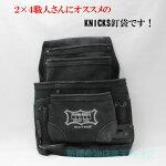 KNICKS2×4工法用釘袋KCA-7503B(ブラック)【ニックス本皮腰袋工具袋ネイルバッグツーバイ】