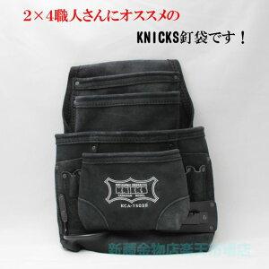 KNICKS 2×4工法用釘袋 KCA-7503B(ブラック)【ニックス 本皮 腰袋 工具袋 ネイルバッグ ツーバイ】