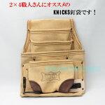 KNICKS2×4工法用釘袋KCA-7505【ニックス本皮腰袋工具袋ネイルバッグツーバイブラウン】