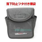 DBLTACTフタ付き腰袋DT−22−BC【釘袋工具袋ネイルバッグウエストバッグポケットDT-22-BC大工電工】