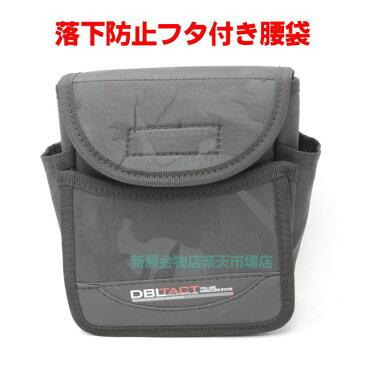 DBLTACT フタ付き腰袋 DT−22−BC【釘袋 工具袋 ネイルバッグ ウエストバッグ ポケット DT-22-BC 大工 電工】