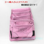 KNICKS2×4工法用釘袋KCA-7507【ニックス本皮腰袋工具袋ネイルバッグツーバイピンク】