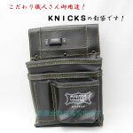 KNICKS在来型スタンダード釘袋KCA-5505B(ブラック)【ニックス本皮スエード腰袋工具袋ネイルバッグ在来】