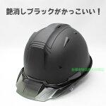 進和化学工業オリジナルカラーヘルメット(マットブラック)SS−19型【艶消し黒安全保護】