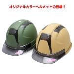 TOYOSAFETYオリジナルカラーヘルメット390F−OTSS【トーヨーセーフティ安全保護デザートミリタリーグリーン】