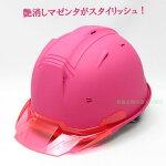 進和化学工業オリジナルカラーヘルメット(マットマゼンタ)SS−19型【艶消しピンク桃色作業用工事現場安全保護】