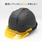 進和化学工業オリジナルカラーヘルメット(マットブラック)SS−19型プレミアムバイザー付【艶消し黒ブラック作業用工事現場安全保護オレンジクリア】