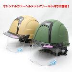 TOYOSAFETYシールド付きオリジナルカラーヘルメット391F−S−C【トーヨーセーフティシールド艶消しマット安全保護デザートミリタリーグリーン】