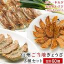 『信州 ご当地 餃子セット』 食べ比べ【各20個入x3 合計60個】 送料無料餃