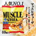 『マッスルギョーザ』(1袋40個入)マッスル餃子 冷凍餃子 ダイエット 低糖質 糖質制限 低カロリー プロテイン 鶏ささみ